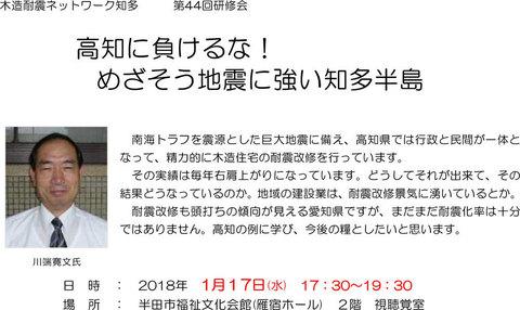 kenshu44-0.jpg