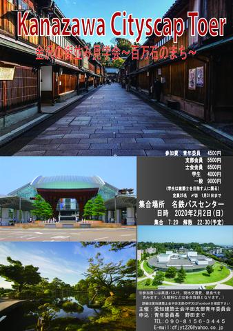 チラシー金沢.jpg